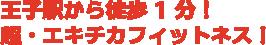 浮間舟渡駅から徒歩0分!超・エキチカフィットネス!